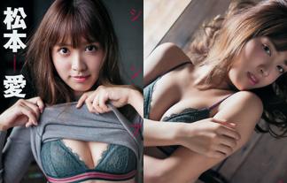 松本愛がお乳見せつけ挑発☆人気モデルがグラビアやるなんてイイ時代だな…(写真33枚)
