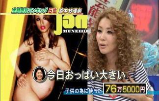 (驚愕)鈴木紗理奈(39)って実は脱いでいた…(※マタニティぬーど、ほかお宝えろ祭り) 写真18枚