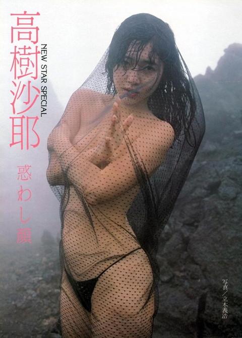 高樹沙耶 全裸 フルヌード エロ画像18