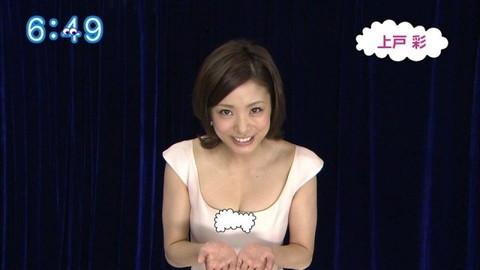 上戸彩お宝エロ画像02