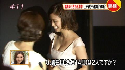 上戸彩お宝エロ画像03