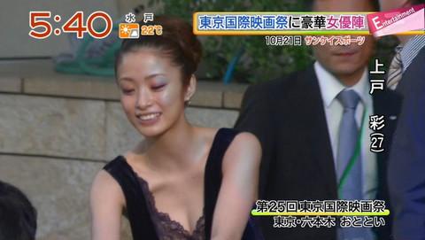 上戸彩お宝エロ画像14
