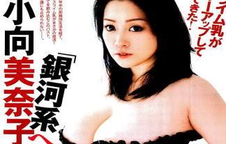 小向美奈子、刑務所から出てきて早速、ヘアぬーどを披露wwwwwwwwww 写真15枚