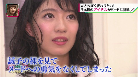 アイドル ヌード TVキャプ画像01