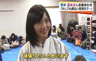 (朗報)10代小娘が巫女に☆着替えシーンも映った「夕方ニュース」のキャプチャー写真10枚
