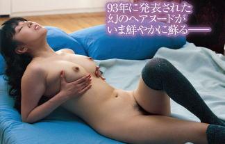 麻倉未稀、ぬーど写真23枚☆大物女性シンガーは裸ヘアぬーどになった過去があった☆
