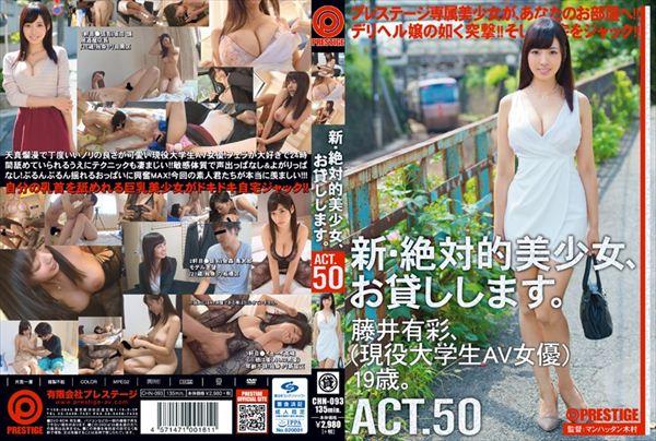藤井有彩 エロ画像 058