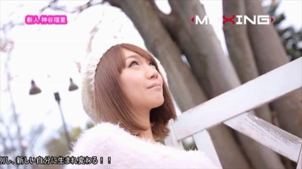 神谷瑠里 エロ画像 044