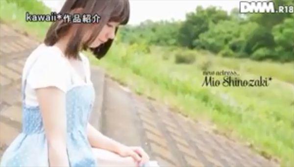 篠崎みお エロ画像 037