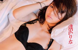逢沢りな 色っぽい路線に舵を切ったモデル女優の最新ランジェリー☆(えろ写真48枚)