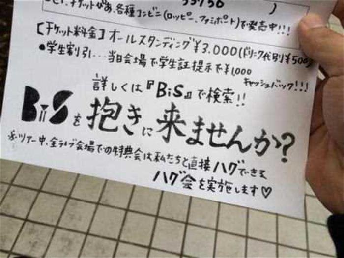 BiS ヌード画像 030