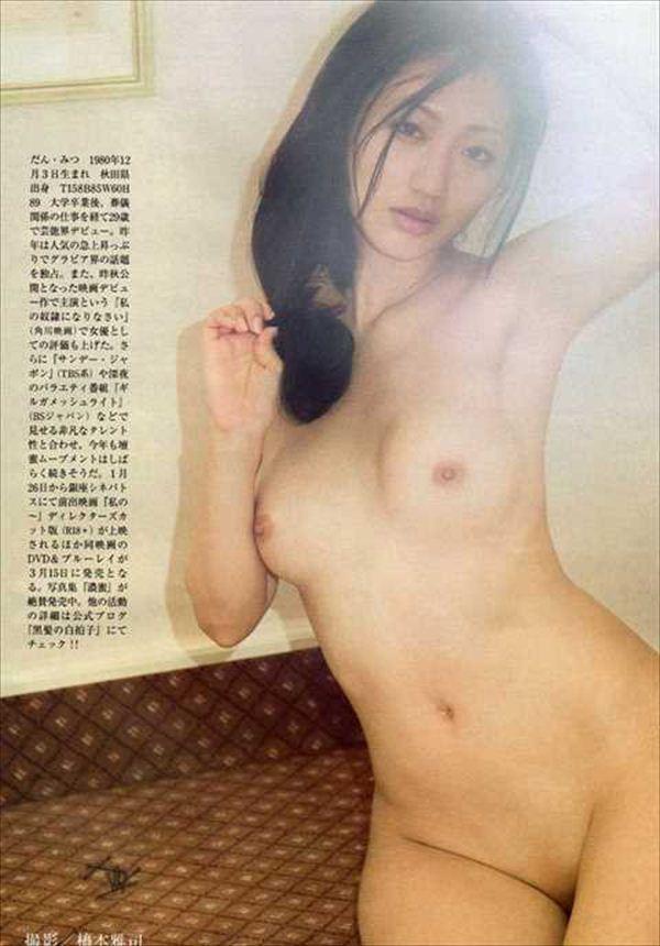 壇蜜 ヌード画像 013
