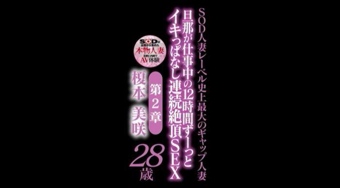 榎本美咲 AV画像 086
