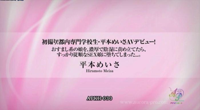 平本めいさ AV女優画像 020
