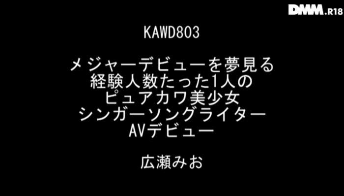 広瀬みお AV女優画像 012