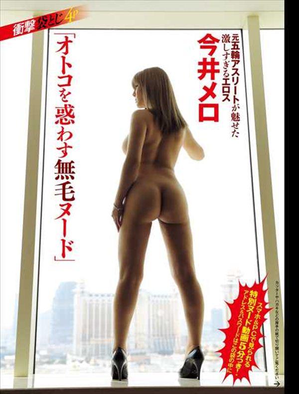 今井メロ ヌード画像 023