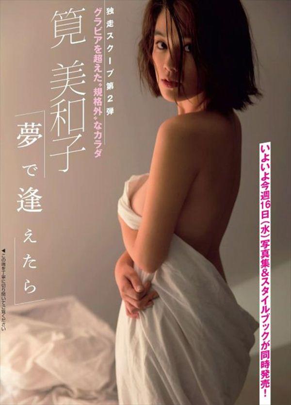 筧美和子 ヌード画像 029