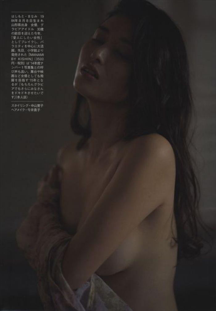橋本マナミ ヌード画像 017
