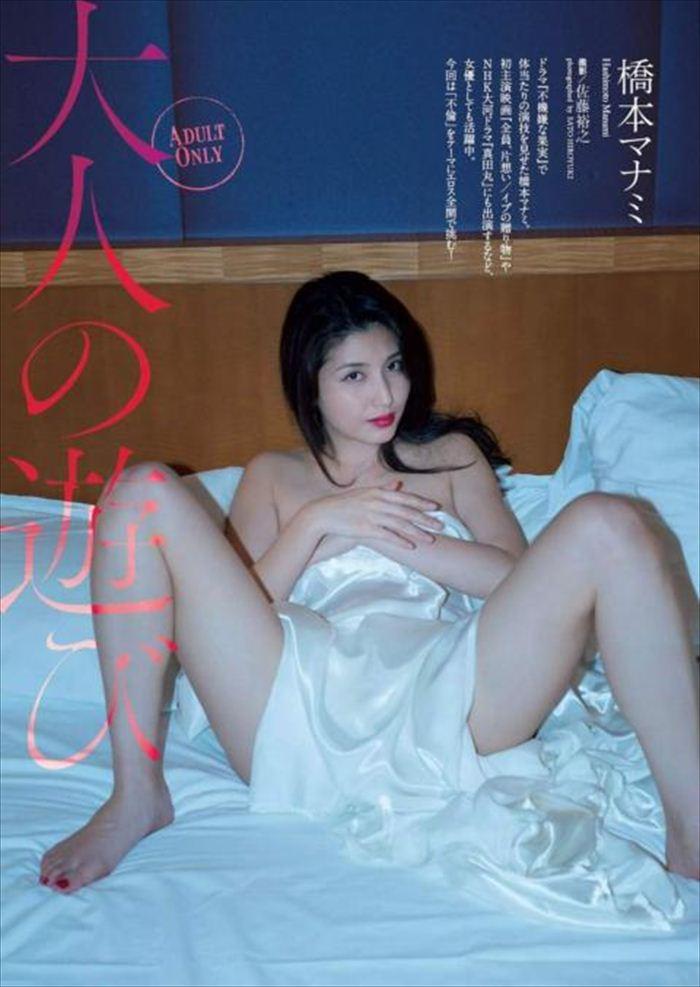 橋本マナミ ヌード画像 026