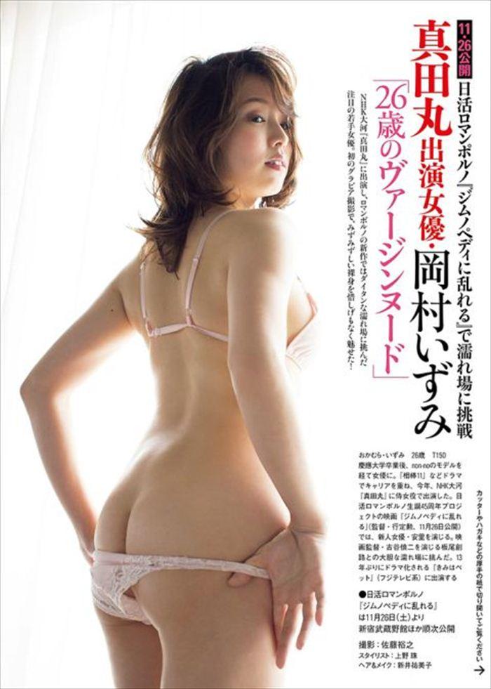 岡村いずみ ヌード画像 004