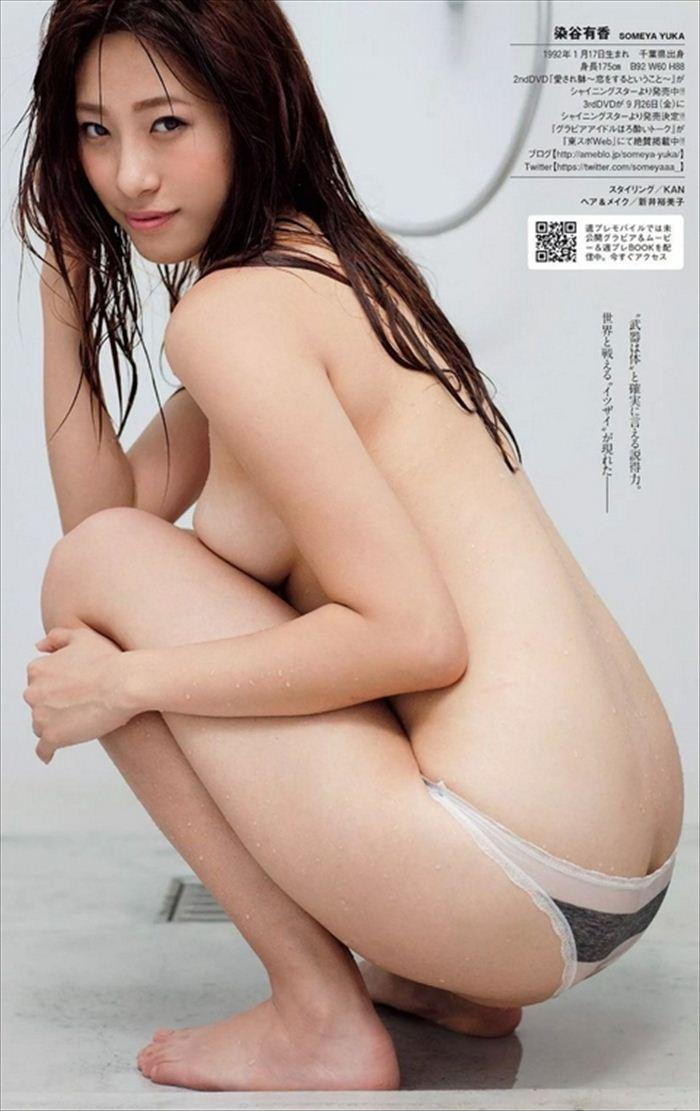 染谷有香 ヌード画像 001
