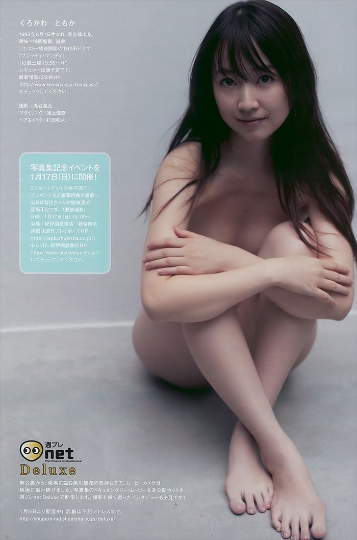 黒川智花 ヌード画像 011