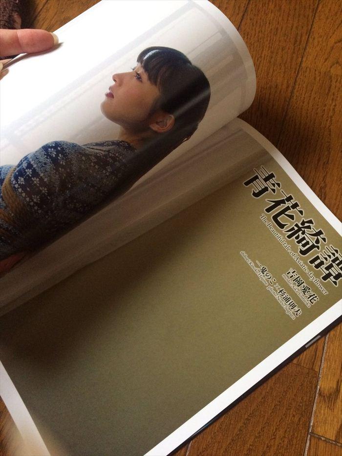 吉岡愛花 ヌード画像 035