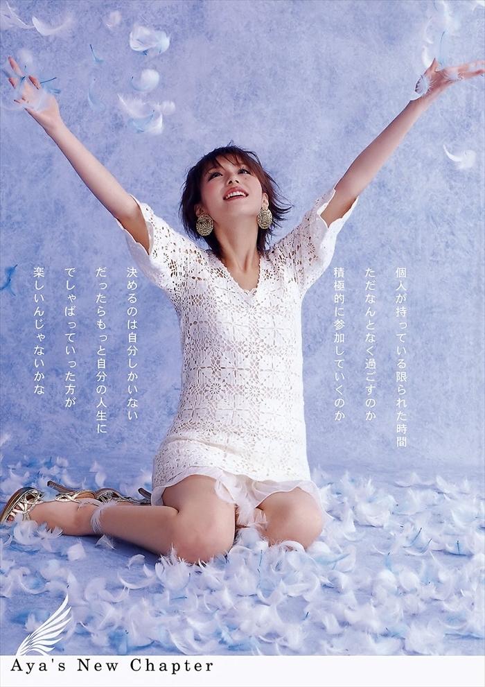 平野綾 エロ画像 083