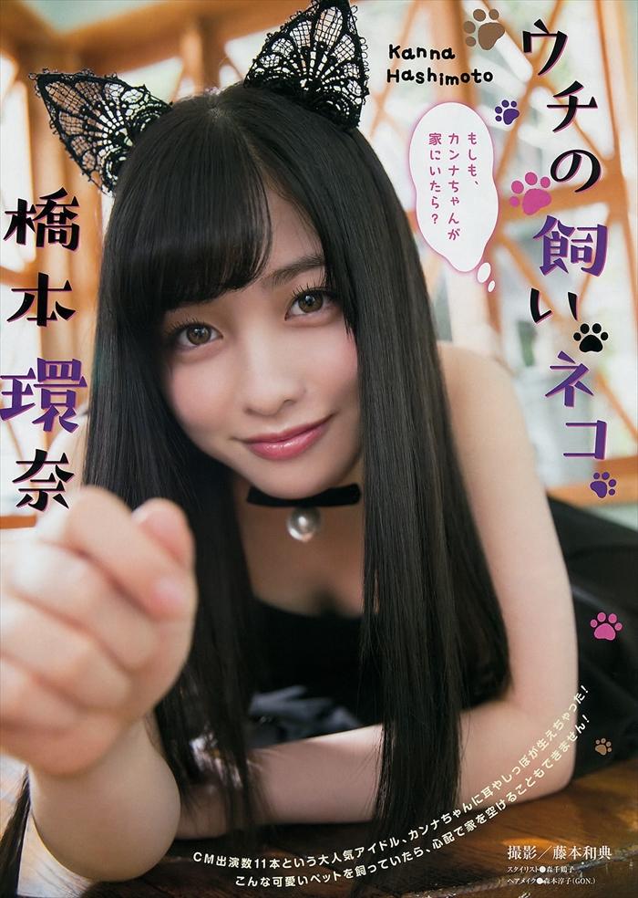 橋本環奈 おっぱい画像 037
