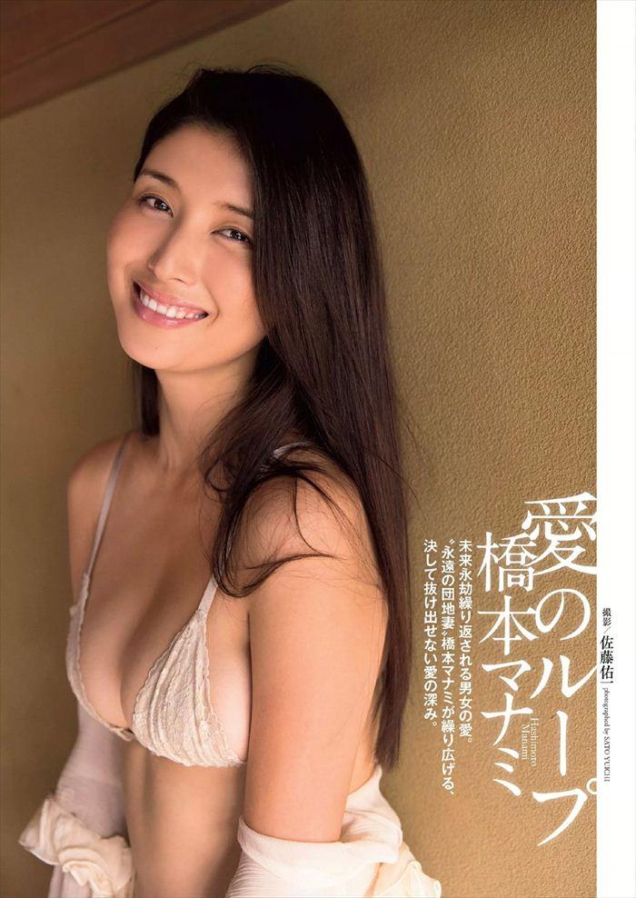 橋本マナミ 乳首画像 022