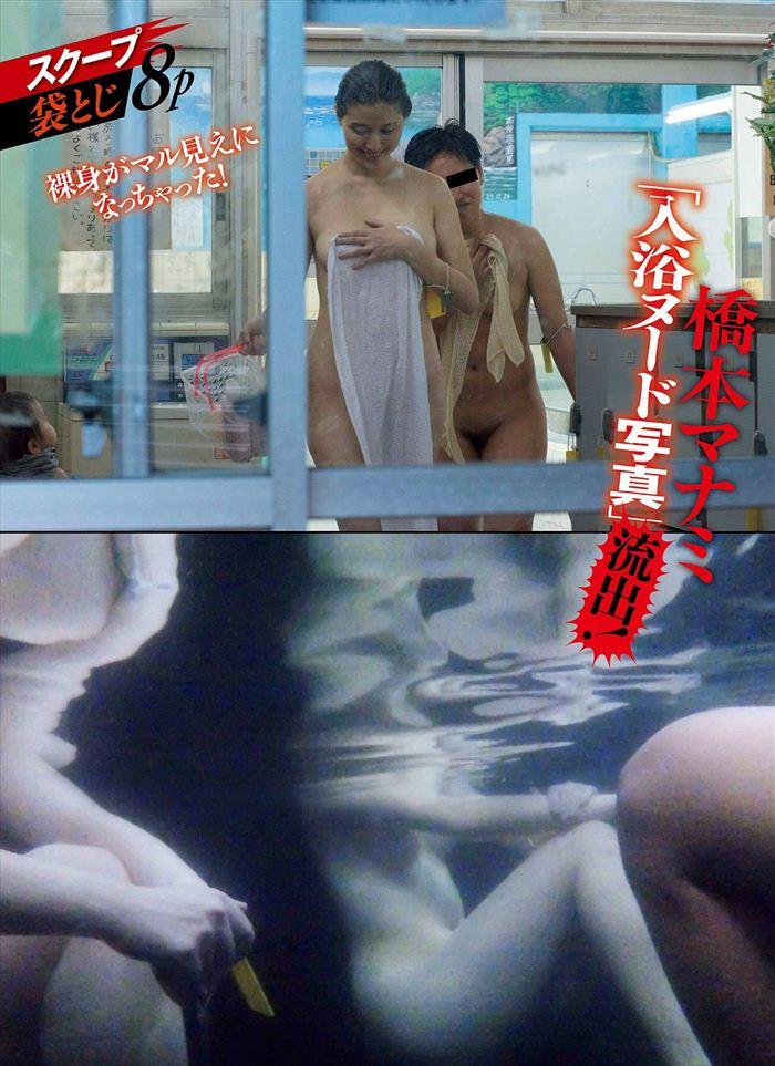 橋本マナミ 乳首画像 041
