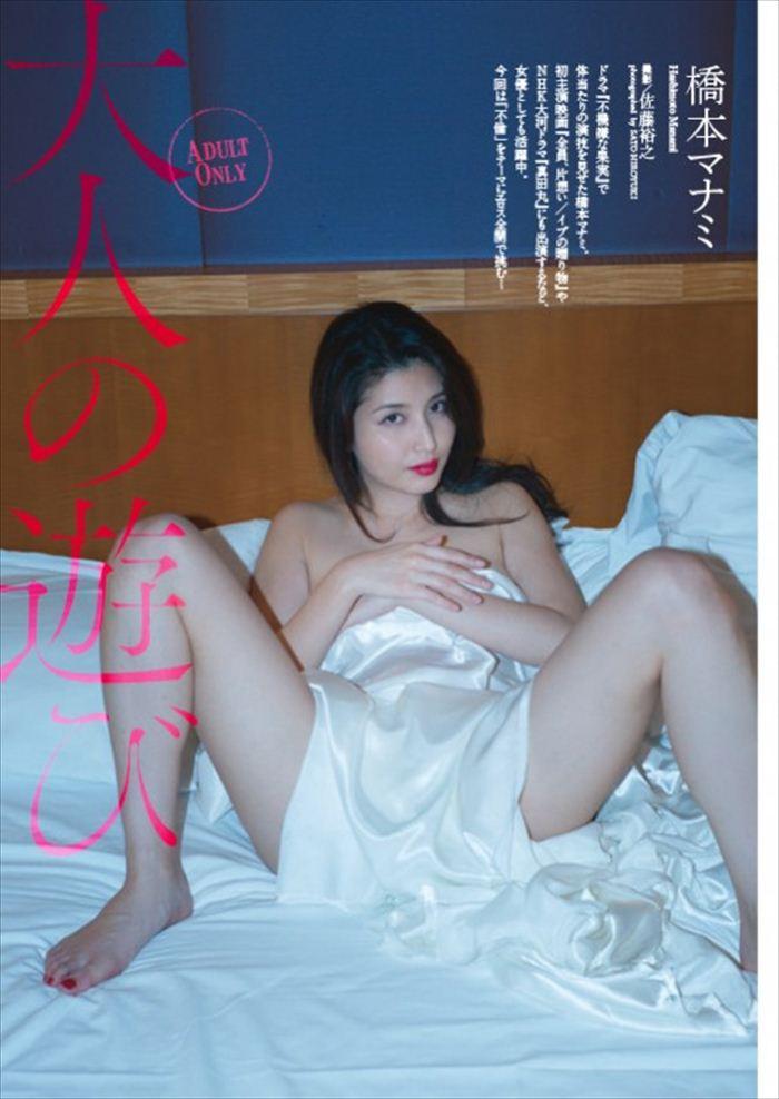 橋本マナミ 乳首画像 044