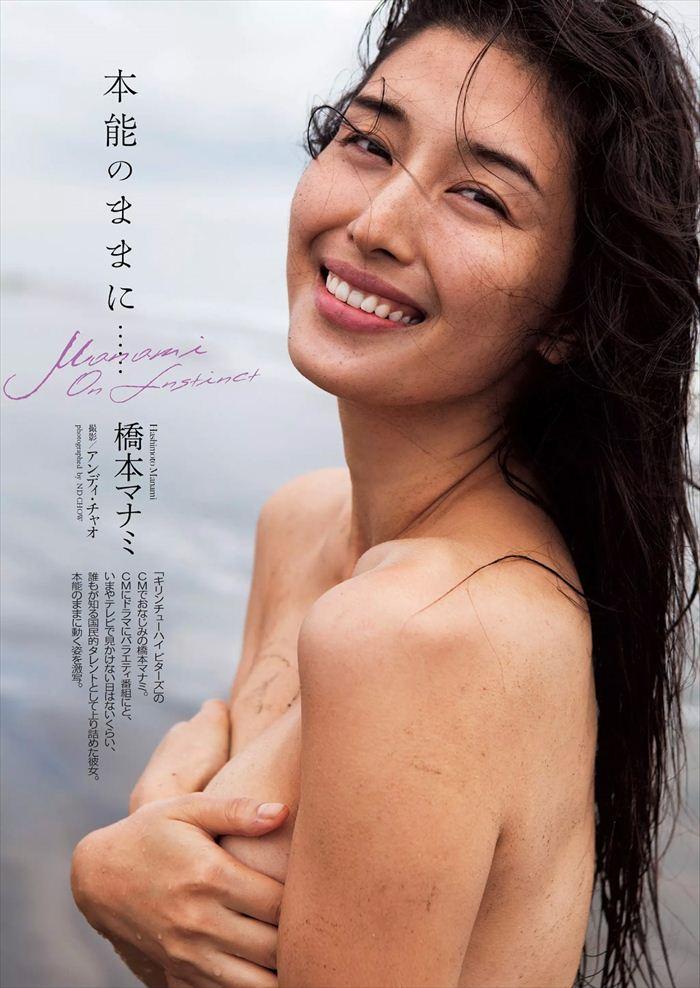 橋本マナミ 乳首画像 055