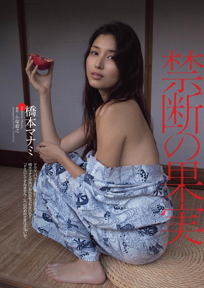 橋本マナミ 乳首画像 099