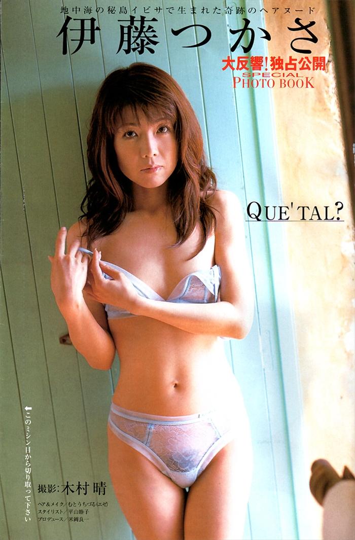 伊藤つかさ ヌード画像 029