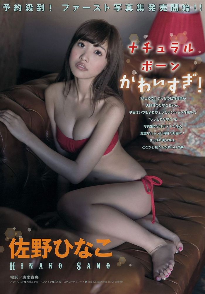 佐野ひなこ エロ画像 001