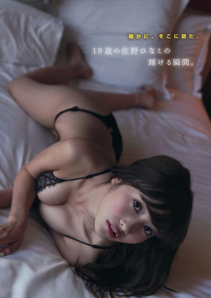 佐野ひなこ エロ画像 024