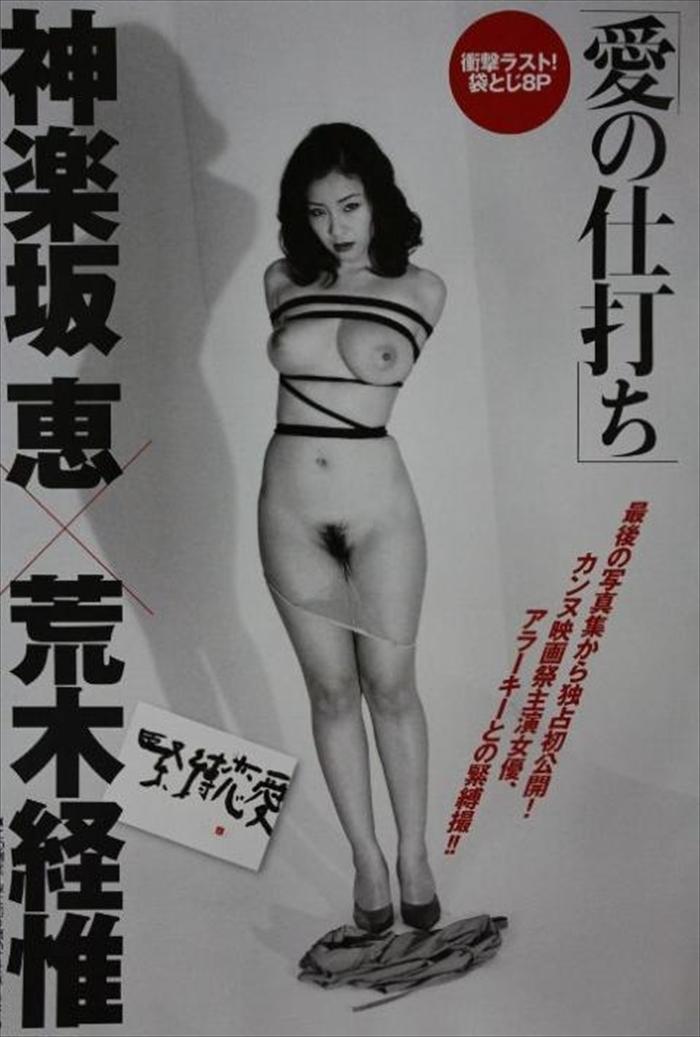 神楽坂恵 ヌード画像 002