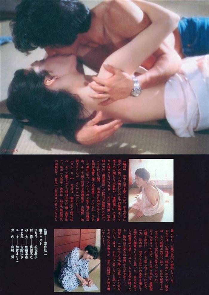 松坂慶子 ヌード画像 026