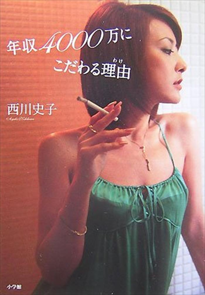 西川史子 エロ画像 004