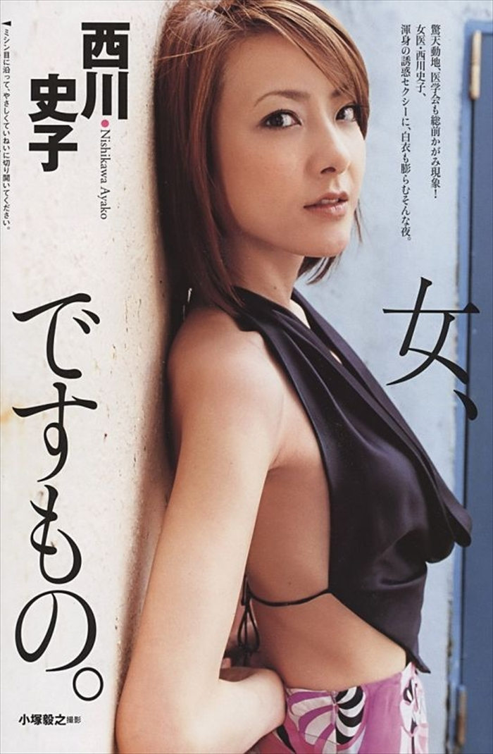 西川史子 エロ画像 020