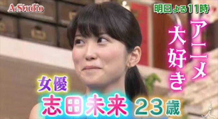 志田未来 エロ画像 011