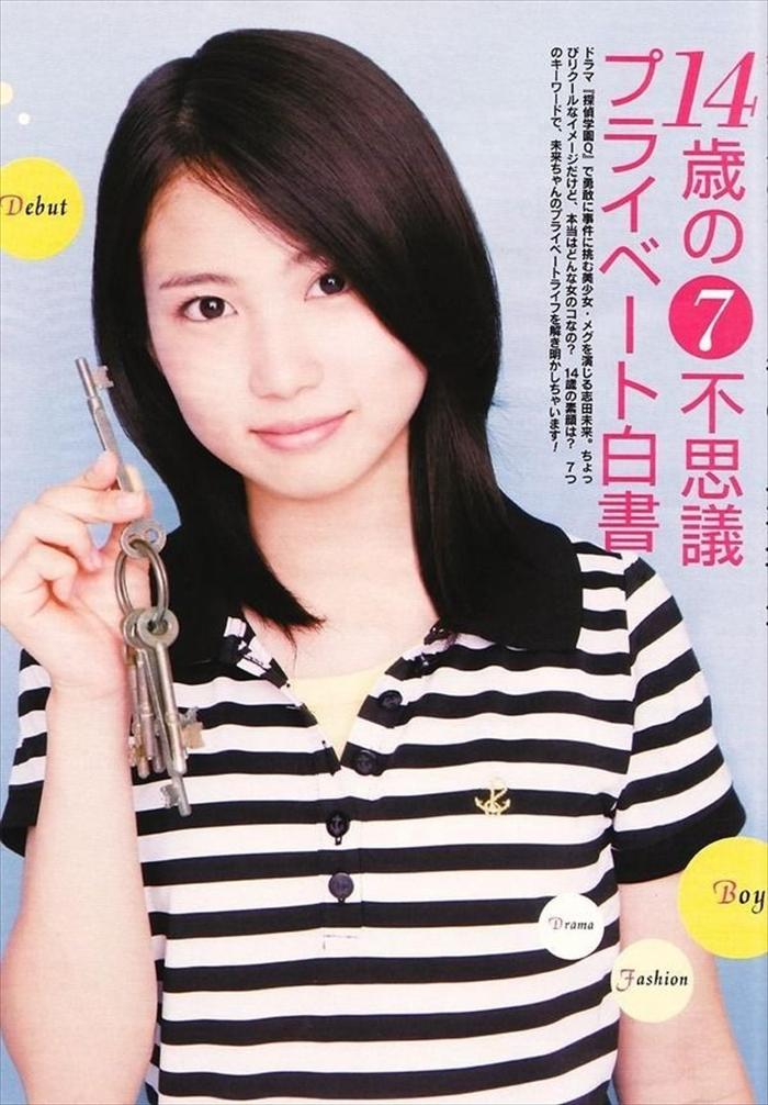 志田未来 エロ画像 065