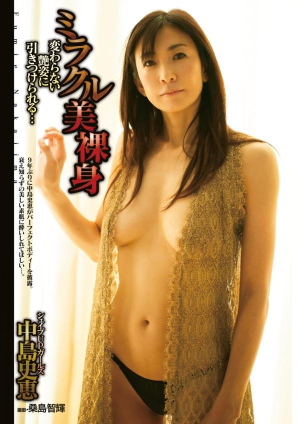 中島史恵 手ブラヌード画像54枚!ベッドの上で全裸で反り返る姿がエロすぎる! | ときめき速報 表紙