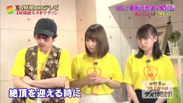 24時間テレビ エロ画像051