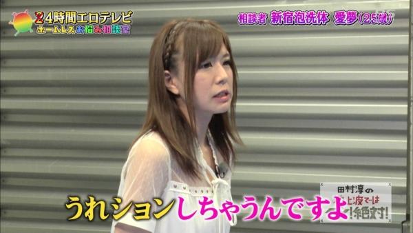 24時間テレビ エロ画像057