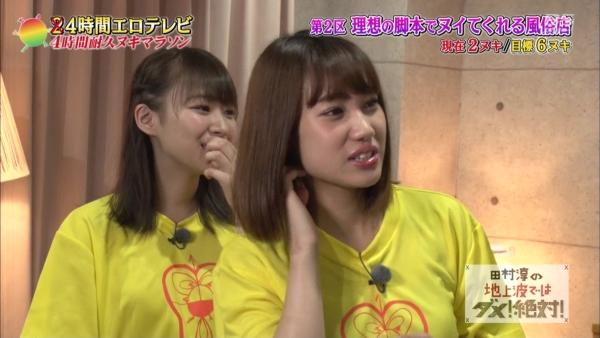 24時間テレビ エロ画像069