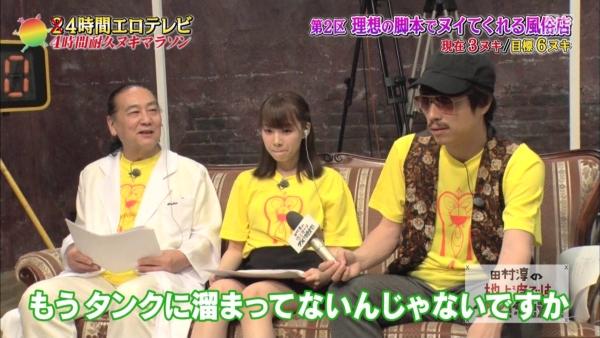 24時間テレビ エロ画像085