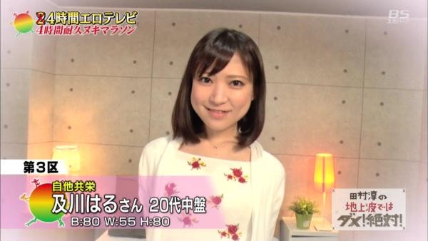 24時間テレビ エロ画像089