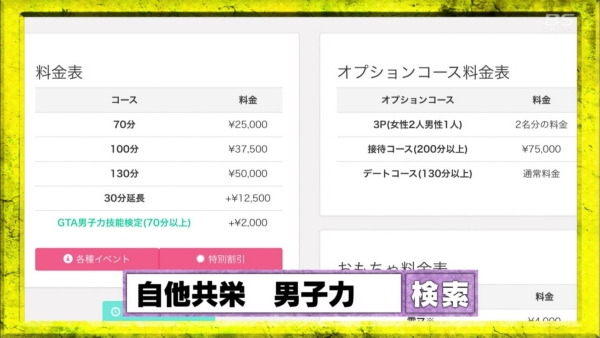 24時間テレビ エロ画像092